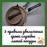 3 правила увеличения срока службы литой посуды из алюминия